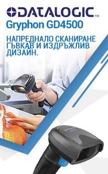 Meniu cititoare - Datalogic Gryphon 4500 - BG