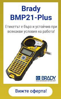 Meniu Aparate etichetat - Brady BMP21 plus - BG