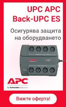 Meniu Infrastructura IT&C - ups APC - BG